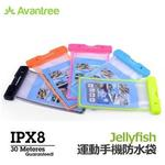 【Avantree】Jellyfish 運動螢光手機防水袋