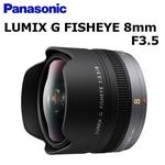 PANASONIC LUMIX G FISHEYE 8mm/F3.5魚眼鏡頭 H-F008(公司貨)