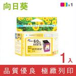 【Sunflower 向日葵】彩色高容量環保墨水匣(for HP NO.60XL CC644WA)