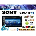 【SONY】XAV-612BT 6.1吋DVD/CD/MP3/iPod/iPhone/藍芽
