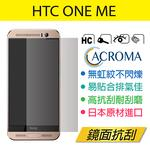 Acroma 鏡面透亮抗刮保護貼 HTC One ME