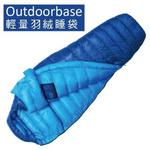 【Outdoorbase】Snow Monster頂級羽絨保暖睡袋24684(800g頂級水鳥羽絨保暖睡袋)