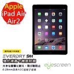 【EyeScreen 】蘋果 Apple iPad Air / Air 2 Everdry A 疏水疏油 螢幕保護貼