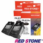 【RED STONE for】CANON PG-810XL[高容量]墨水匣 (黑色×2)