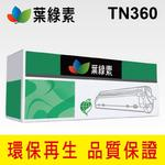 TN360 Brother 黑色環保碳粉匣 適用機型 BROTHER DCP-7030/DCP-7040/HL-2130/HL-2140/HL-2170W/MFC-7340