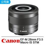 【Canon】EF-M 28mm F3.5 MACRO IS STM 微距定焦鏡頭(公司貨)