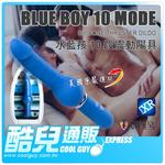 美國 Trinity Vibes水藍孩10段震動陽具 Blue Boy 10 Mode Silicone Thruster Dildo