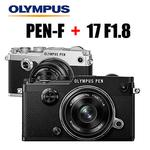 OLYMPUS PEN-F + 17mm f/1.8 KIT (公司貨)