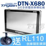 【Trywin】DTN-X680 5吋多媒體娛樂導航機 +RL110倒車顯影鏡頭