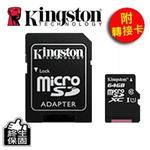 Kingston金士頓 microSDXC/UHS-I 64GB 記憶卡