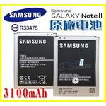 三星 SAMSUNG GALAXY Note2 N7100 3100mAH 正原廠電池 EB595675LU