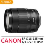 【Canon】EF-S 18-135mm f3.5-5.6 IS USM (平輸)