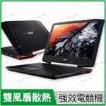 【宏碁 acer】VX5-591G 120G SSD+1T雙碟加強改裝電競筆電(i5 7300HQ/15.6吋/NV 1050 Ti 4G/Full-HD/Win10/Buy3c奇展)