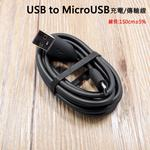 Micro USB 充電/傳輸線 適用於 HTC Desire 526G+ dual sim/826/626/510/526g/816G/620G/M8mini/M7/NEW ONE/MAX