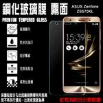 9H 霧面 玻璃螢幕保護貼 日本旭硝子 5.7吋 ZenFone 3 Deluxe/ZS570KL ASUS 華碩 強化玻璃