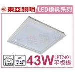 TOA東亞 LPT2401AAL 43W 黃光 全電壓 LED T-BAR 輕鋼架 平板燈 _ TO430052