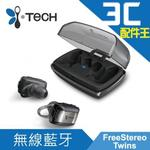 i-Tech FreeStereo Twins 立體聲藍牙耳機V4.1/A2DP/IPX4防水