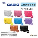 【ROWA ‧ JAPAN 】Casio ZR5000  ZR3500 ZR3600 系列 專用復古皮套