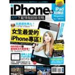 iPhone x iPad 玩爆誌 No.3