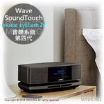 【配件王】日本代購 BOSE Wave SoundTouch music system IV 音樂系統 第四代 黑
