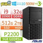 【華碩 ASUS】ESC500 G4 四核工作站(Core i7-7700 32G 250GB SSD+1TB Quadro K620 2GB 繪圖卡 Win10Pro 三年保固)(阿福3C)