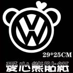 VW 愛心熊 後窗  反光貼紙 防水 TIGUAN BEETLE GOLF LUPO 沂軒精品