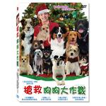 【搶救狗狗大作戰 12 DOGS DAYS TILL CHRISTMAS】DVD