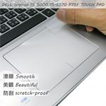 【Ezstick】DELL Inspiron 15 5570 P75F TOUCH PAD 觸控板 保護貼