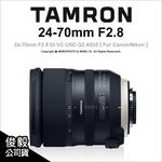 【薪創數位】Tamron 騰龍 SP 24-70mm F2.8 Di VC USD G2 A032  公司貨 FOR Nikon / Canon