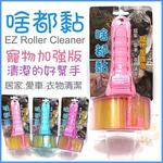 *KING WANG*EZ Roller Cleaner《啥都黏寵物加強版》