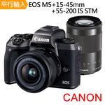 Canon EOS M5+15-45mm+55-200mm IS STM雙鏡組(中文平輸)