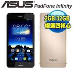 ASUS 華碩 PadFone Infinity (A80) 5吋四核心智慧手機 2G/32G板
