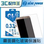BLUE POWER iPhone 6/6S/6 Plus/6S Plus 9H 霧面鋼化玻璃保護貼