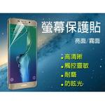 Sony Xperia C5 Ultra LTE 6吋 手機螢幕保護貼 霧面AG