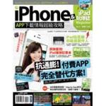 iPhone x iPad 玩爆誌 No.4