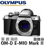 {送電池+相機包}OLYMPUS OM-D E-M10 Mark II BODY 單機身 (公司貨)