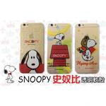 Apple iPhone 6 Plus 5.5 I6+ IP6+ 保護殼 SNOOPY 史奴比