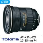 【Tokina 】AT-X Pro FX 17-35mm F4 超廣角 (17-35,公司貨)
