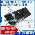 B.FRiEND G KEYBOARD GK2 超防水LED發光遊戲鍵盤