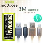 MODOCEE Apple iPhone 5/6 3米 編織充電線/傳輸線/iPhone 5S/5C/5/SE//7/7 Plus/6/6S/6 Plus/6S Plus