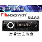 【Nakamichi】2016年式 NA83 日本中道SD/MP3/WMA/AUX/USB無碟主機