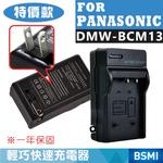 特價款@攝彩@Panasonic BCM13充電器 TZ40 FT5 ZS30 DMC-FT5一般座充壁充