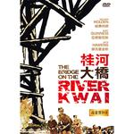 【桂河大橋】THE BRIDGE ON THE RIVER KWAI- DVD