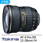 【Tokina 】AT-X Pro DX 12-28mm F4 超廣角 (12-28,公司貨)
