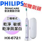 【philips】hx-6721 音波震動牙刷 *加贈刷頭*