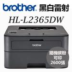 【 Brother】HL-L2365DW 高速無線雷射印表機