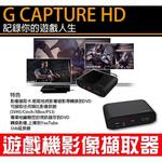 OEO Game Capture HD 高畫質影像擷取器 XBOX PS3 PC HDTV 攝影機 CaptureHD