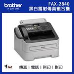 【Brother】Brother FAX-2840 黑白雷射傳真機(FAX-2840)