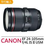 【Canon】EF 24-105mm f4L IS II USM(中文平輸)