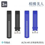 FITBIT CHARGE2 160 運動錶帶(黑/藍)